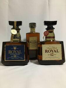サントリー ウイスキー ローヤル初代スリムボトル&ローヤル12年&ローヤル12年プレミアム 3本セット 終売品