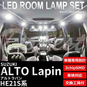 Dopest スズキ アルトラパン HE21S系 LEDルームランプセット フルセット ALTO LAPIN ライト 球 3chipSMD 室内灯 ホワイト/白