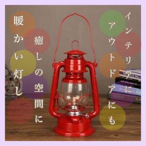 灯油ランタン オイルランタン ランプ ライト ハリケーンランプ 赤 可愛い インテリア アウトドア レジャー BBQ