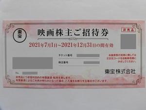 ★東宝株主優待★映画株主ご招待券 1枚★TOHOシネマズ