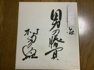 演歌歌手、俳優、王将「村田英雄」直筆サイン色紙