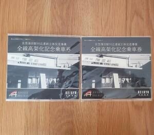 京浜急行電鉄 記念乗車券