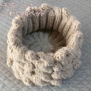 猫 犬 小動物 ベッド S 小型 羊毛 100% 静電気防止 手編み ふかふか 暖かい オリジナル ハンドメイド ニット