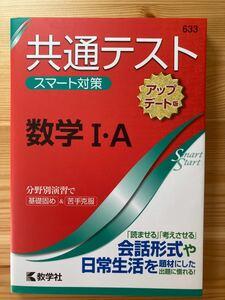 共通テストスマート対策数学1A
