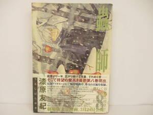「蟲師 8」漆原友紀 【中古・古本】 ②