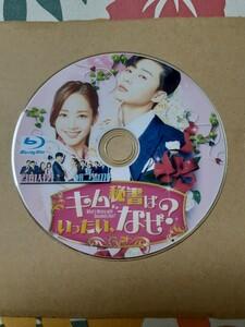 韓国ドラマ キム秘書は一体なぜ? Blu-ray