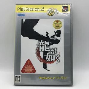 龍が如く PS2 中古 ソフト 動作確認済み 説明書付属 匿名ネコポス 送料無料 返品可