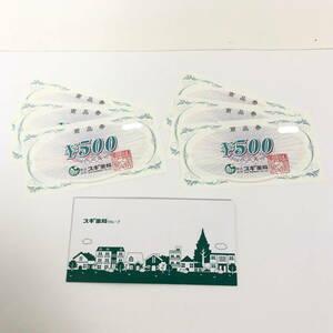 【未使用】スギ薬局 商品券 500円×6枚 合計:3000円分(N01021_1)
