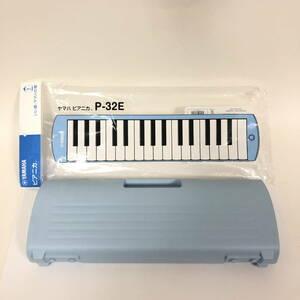 【未使用】 YAMAHA ピアニカ P-32E 鍵盤ハーモニカ(N01020_2)