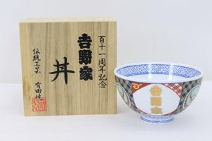 未使用品!吉野家 111周年記念どんぶり 有田焼 桐箱付◆A0042