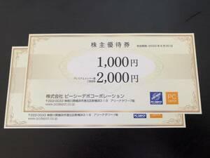 【クリックポスト送料込】ピーシーデポ PCデポ 株主優待券 2,000円分(1,000円×2枚)(有効期限 2022.6.30)