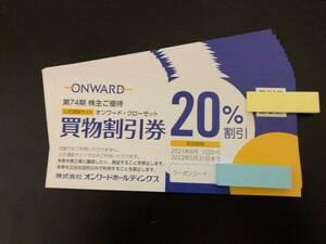 【クリックポスト送料込】オンワード 株主優待 20%割引券 12枚(有効期限 2022.5.31)