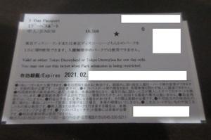 東京ディズニーリゾート ワンデーパスポート(中人)☆1枚(4枚あります)[2022年3月31日まで延長]