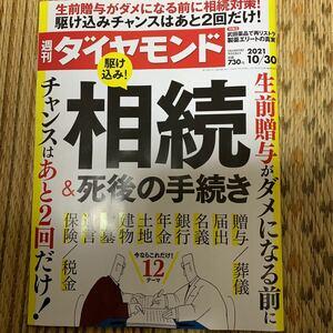 週刊ダイヤモンド 最新号 駆け込み! 相続&死後の手続き