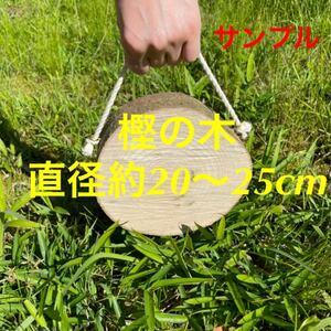 樫の木 持ち手付きコンパクト薪割り台