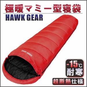 ホークギア 寝袋 シュラフ マミー型 キャンプ アウトドア 06