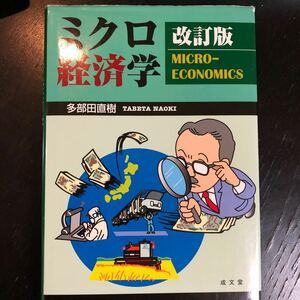 ミクロ経済学/多部田直樹