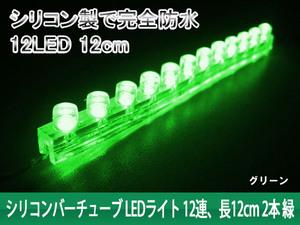 在庫処分 高輝度 LED シリコンバーチューブ 12連12cm 緑2本