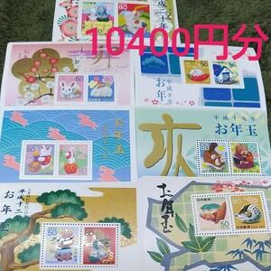 お年玉切手シート 10400円分 ③