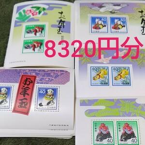 お年玉切手シート 8320円分