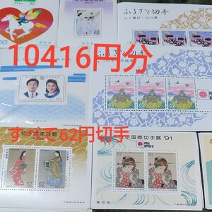 切手シート 10416円分