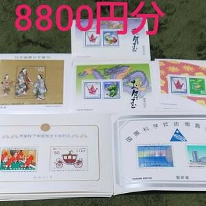 記念切手シート 8800円分