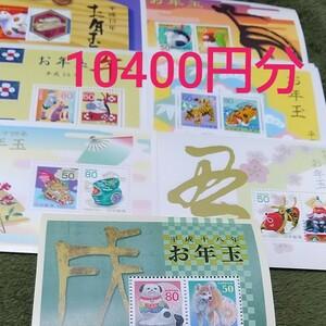 お年玉切手シート 10400円分 ②