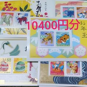 お年玉切手シート 10400円分 ①