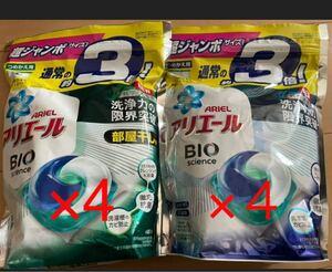 アリエール バイオサイエンス パワージェルボール3D 詰め替え 超ジャンボ (46粒入) 2種類 各4袋