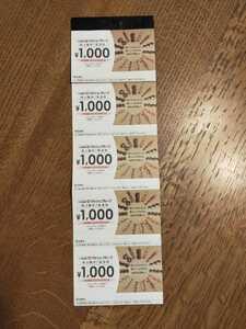 マルシェ株主優待ご飲食券 11000円分
