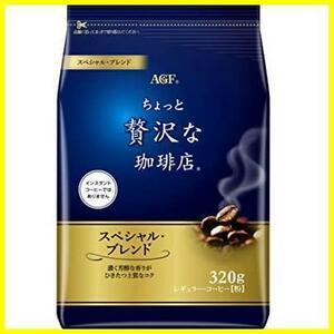 【即決】ちょっと贅沢な珈琲店 AGF レギュラーコーヒー スペシャルブレンド VV-021 320g 【 コーヒー 粉 】