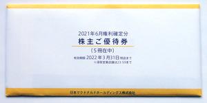 マクドナルド 株主優待券6枚綴×5冊 ◆期限2022年3月31日 ◆ネコポス送料無料