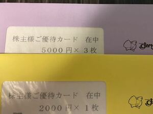 su...-. stockholder complimentary ticket 17000 jpy minute * time limit 2022 year 9 month 30 day * cat pohs free shipping