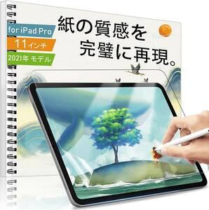 iPad Pro 11 (2021/2020/2018)/ iPad Air 4 専用のペーパーライクフィルム 紙のような描き心地 反射低減 非光沢 指紋防止 RN6H