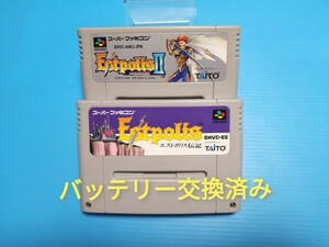 任天堂 SFC  スーパーファミコンソフト エストポリス伝記 & エストポリス伝記2 バックアップバッテリー新品交換済み