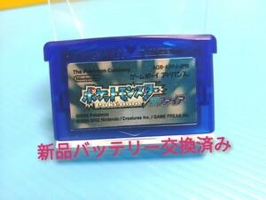 任天堂 ゲームボーイアドバンス ソフト ポケットモンスターサファイア 新品バッテリー交換済み