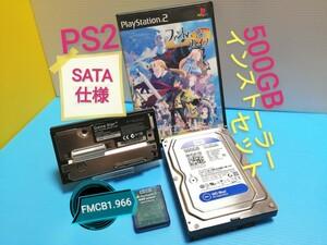 PS2 HDDアダプターSATA仕様 & 500GB HDD & FMCB1.966メモリーカード PS2インストーラーセット