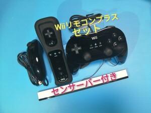 任天堂 Wiiリモコンプラス kuro & ヌンチャク kuro &  クラシックコントローラーPRO kuro & センサーバー