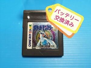 任天堂ゲームボーイカラー ソフト ポケットモンスター 銀 バックアップバッテリー新品交換済み