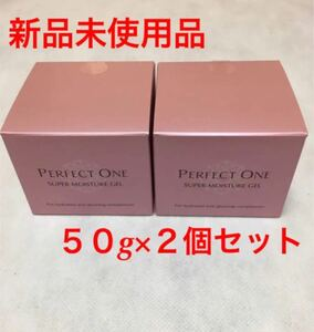 【リニューアル】パーフェクトワン スーパーモイスチャージェル 50g×2個セット