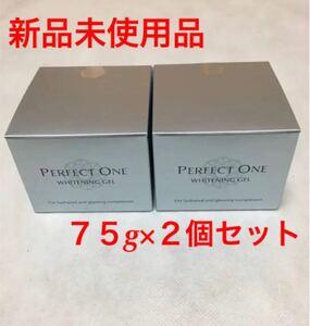 パーフェクトワン 薬用ホワイトニングジェル 75g×2個セット