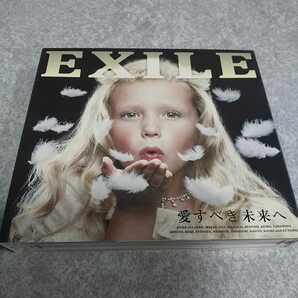 EXILE【愛すべき未来へ】CD1枚・DVD2枚 返金保証あり