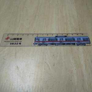 新品定規【山陽電車5632号 15cm】