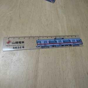 新品定規【山陽電車5632号15cm】