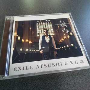 【EXILE ATSUSHI & 久石譲/懺悔(ざんげ)】2014年エイベックス 返金保証あり