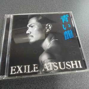 【EXILE ATSUSHI/青い龍】2014年エイベックス 返金保証あり