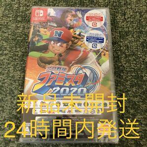 ☆新品未開封☆ ファミスタ 2020 特典付き!