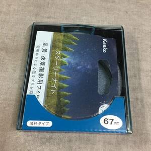現状品 Kenko レンズフィルター スターリーナイト 67mm 星景・夜景撮影用 薄枠 日本製 000939