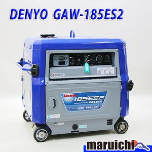 溶接機 発電機 インバーター DENYO GAW-185ES2 ウエルダー 2.0〜4.0mm 建設機械 ガソリン 100V インバーター発電機 デンヨー 中古 10H50