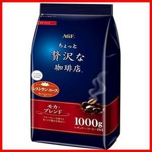 ★特価★★サイズ名:1kg★ AGF ちょっと贅沢な珈琲店 レギュラーコーヒーモカブレンド MM-22 1000g 【 コーヒー 粉 】
